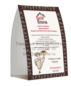 Информационный настольный штендер GrillStone®
