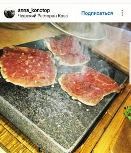 Вулканический камень для жарки стейка