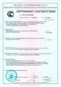 Сертификат на камни